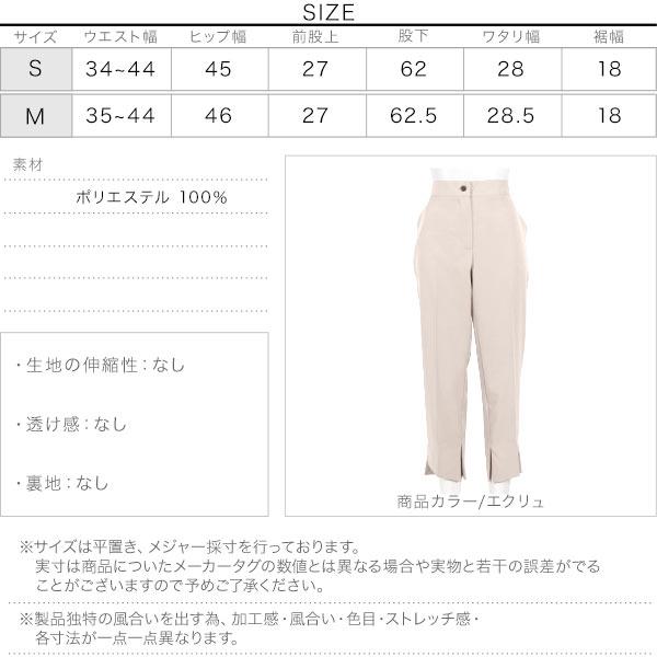 デザインスリット入りスラックスパンツ [M2690]のサイズ表