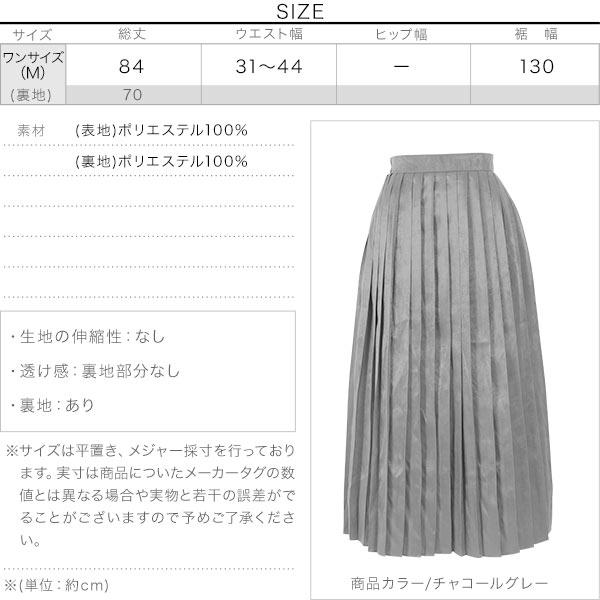 マットシャイニープリーツスカート [M2701]のサイズ表