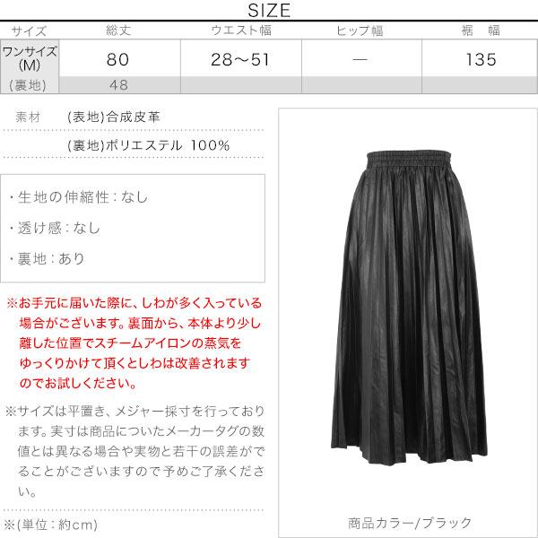 フェイクレザープリーツスカート [M2703]のサイズ表