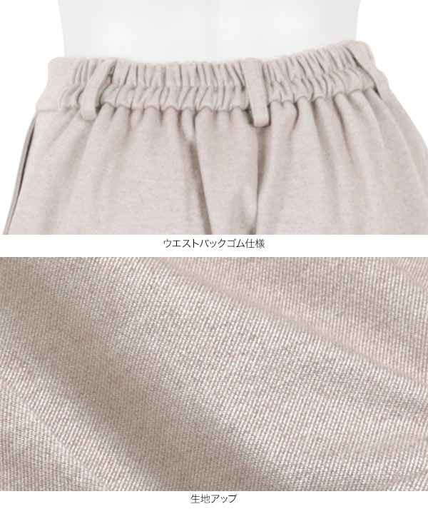 起毛ストレートワイドパンツ [M2706]