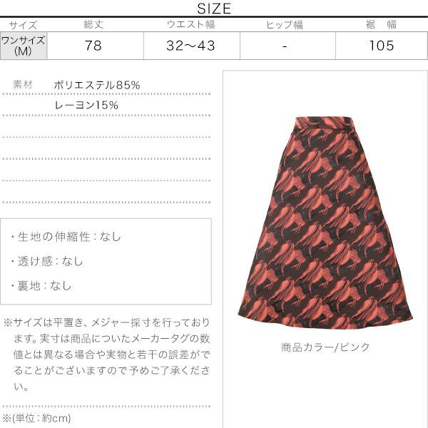 総柄フレアスカート [M2708]のサイズ表