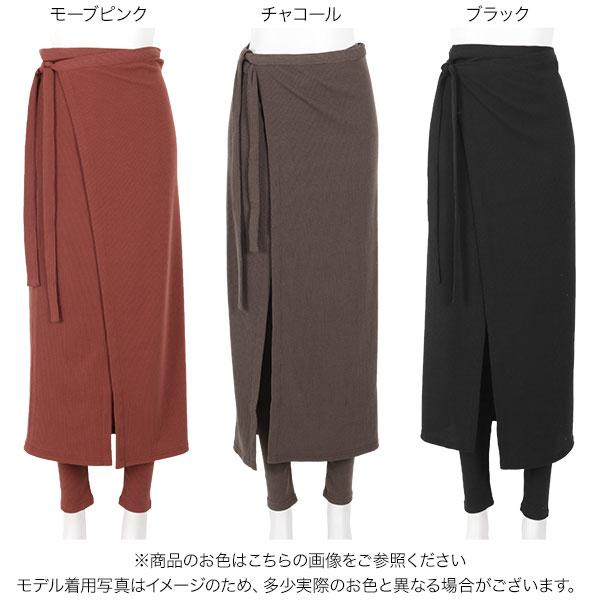 ≪セール≫[ もちもちリブ ]ラップスカート・レギンスセット [M2709]