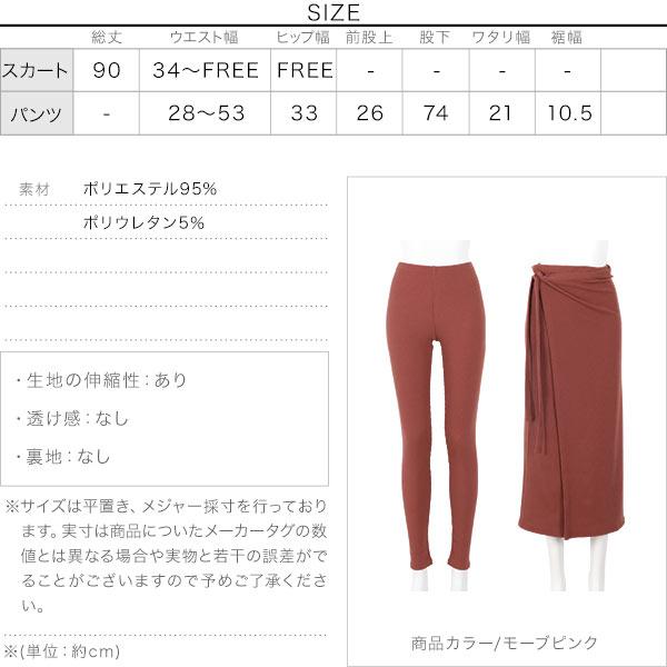 ≪セール≫[ もちもちリブ ]ラップスカート・レギンスセット [M2709]のサイズ表