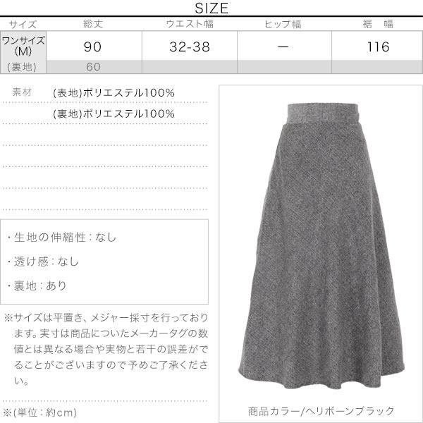セミマキシフレアスカート [M2712]のサイズ表