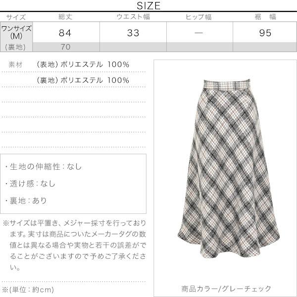 チェックジャガードロングスカート [M2717]のサイズ表