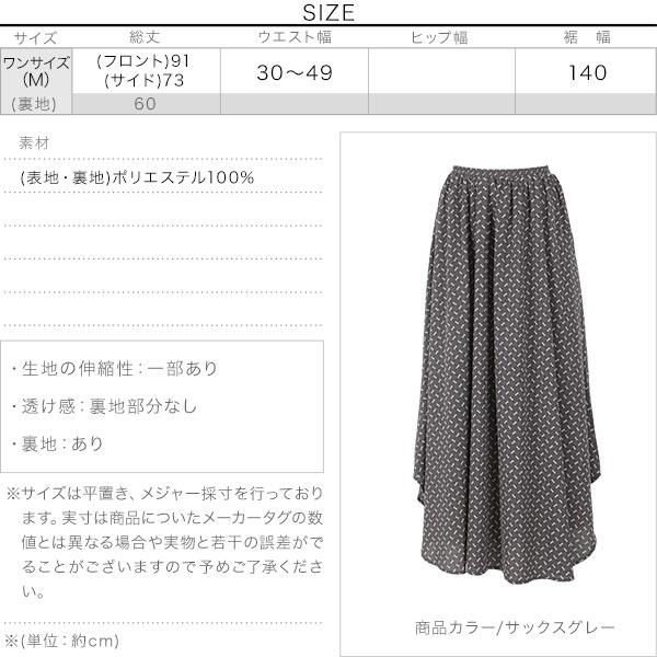 ≪セール≫レトロチェーン柄エアリースカート [M2718]のサイズ表