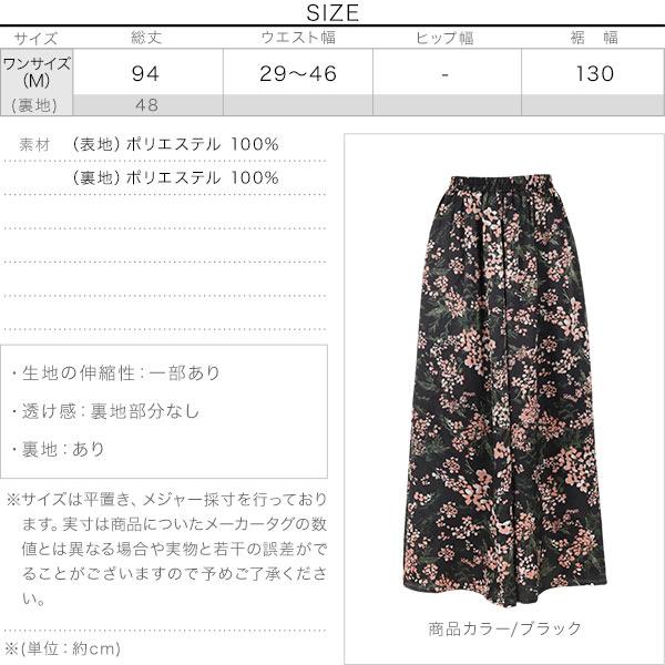 サテン花柄パネルスカート [M2719]のサイズ表