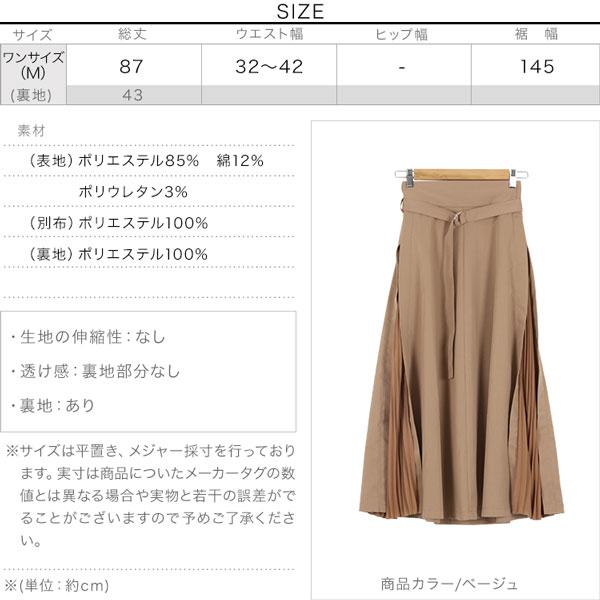 サイドプリーツフレアスカート [M2720]のサイズ表