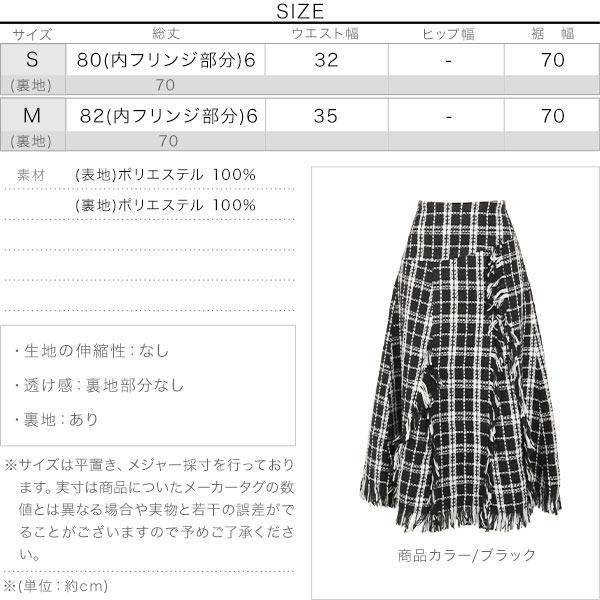 Aラインフリンジツイードスカート [M2721]のサイズ表