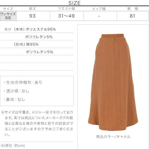 ケーブル柄カットソーロングスカート [M2722]のサイズ表