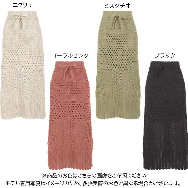 透かし編みニットスカート [M2723]