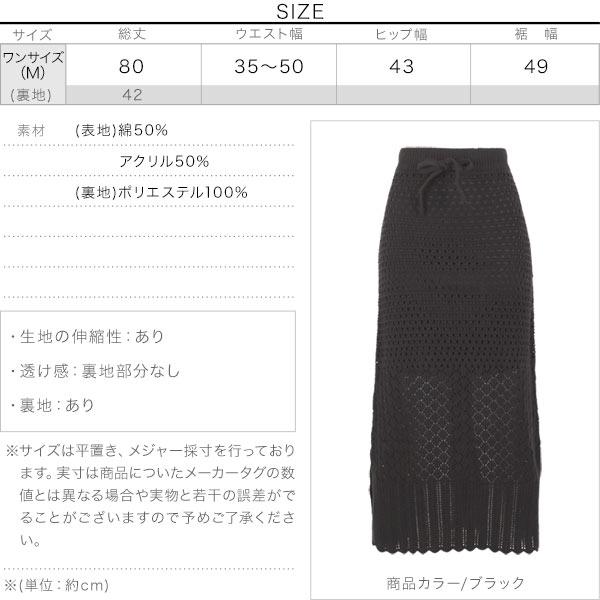 透かし編みニットスカート [M2723]のサイズ表