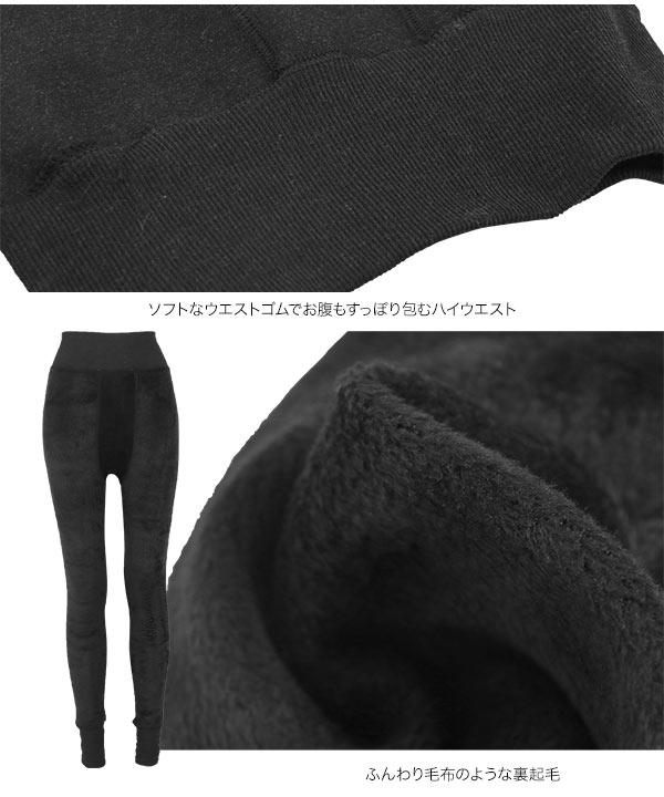 [ 裏起毛 ]トレンカ [M2726]