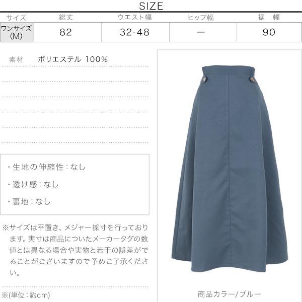 サイドボタンロングフレアスカート [M2728]のサイズ表