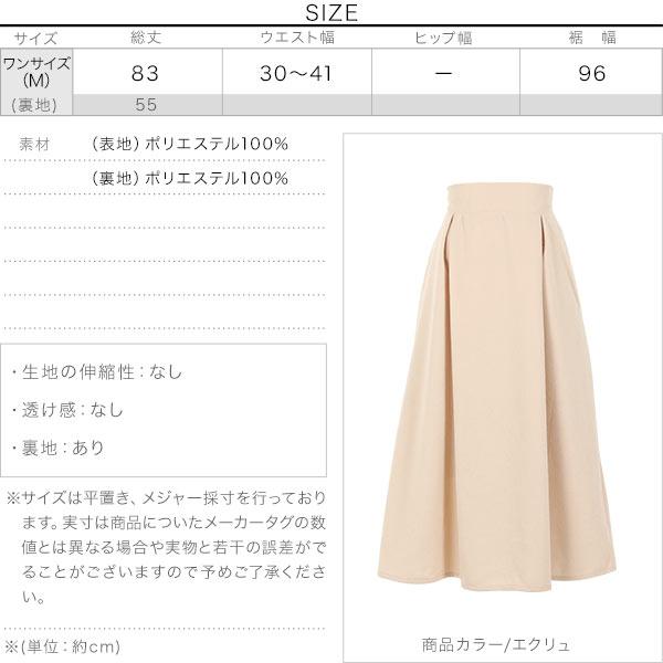 タックフレアスカート [M2729]のサイズ表