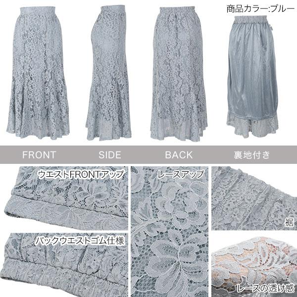 マーメイドレーススカート [M2730]