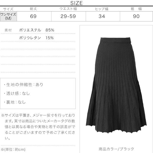 プリーツニットミディスカート [M2732]のサイズ表