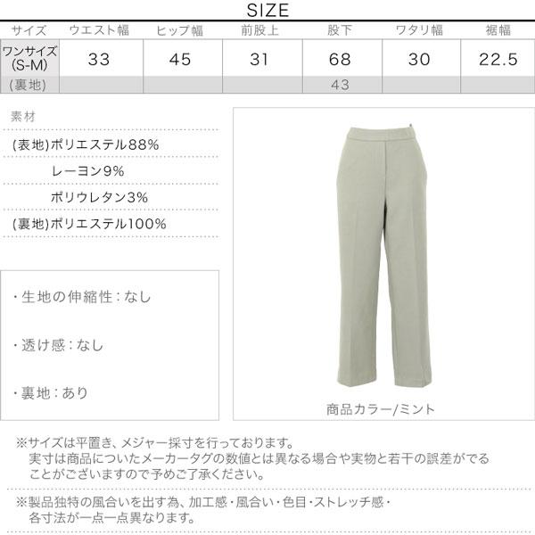 ≪セール≫サイドボタンフェイクウールパンツ [M2734]のサイズ表