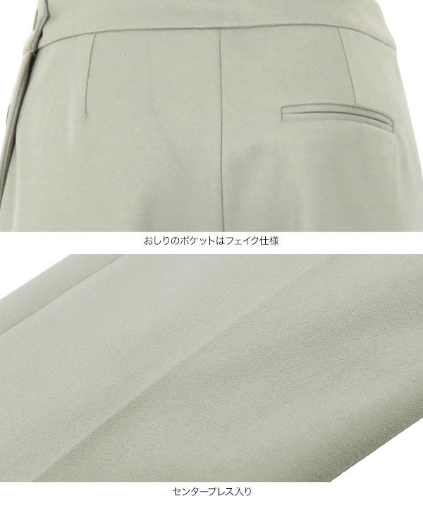 ≪セール≫サイドボタンフェイクウールパンツ [M2734]