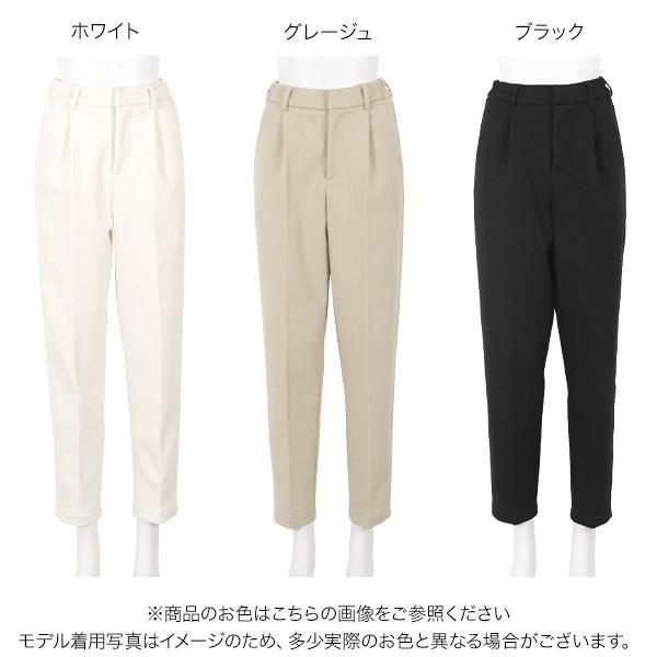 【裏起毛】テーパードパンツ [M2746]