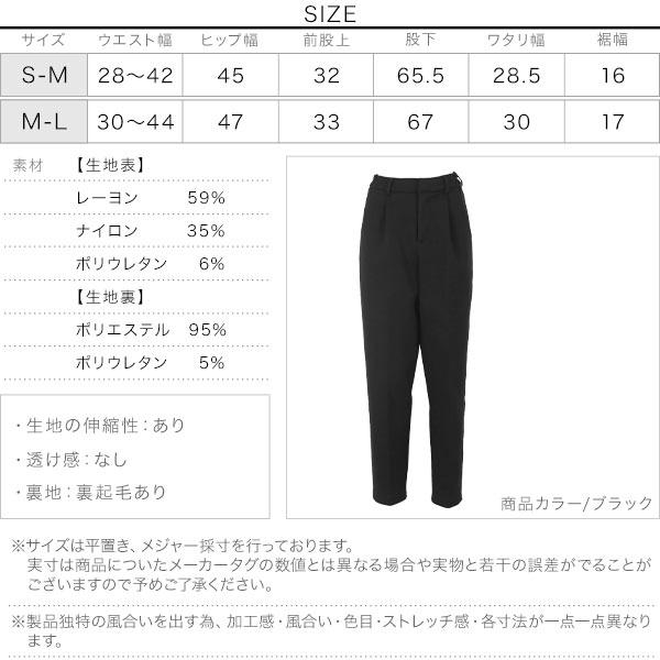 【裏起毛】テーパードパンツ [M2746]のサイズ表
