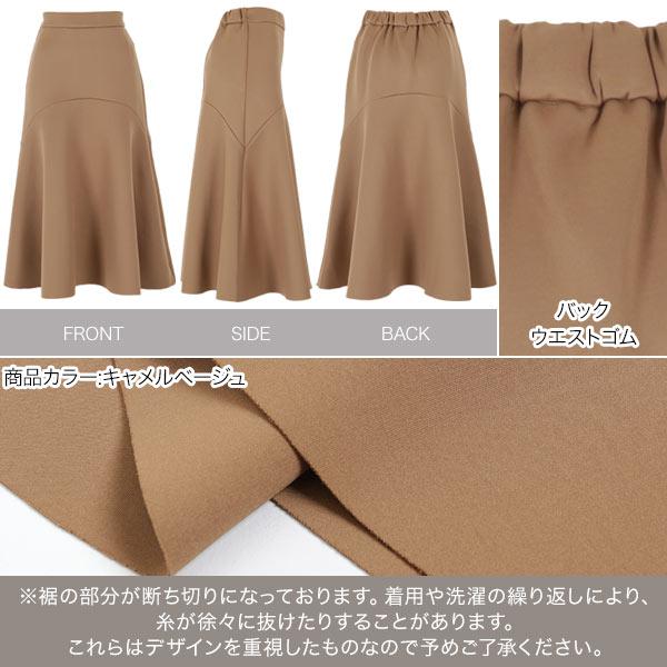 ≪セール≫トランペットスカート [M2747]
