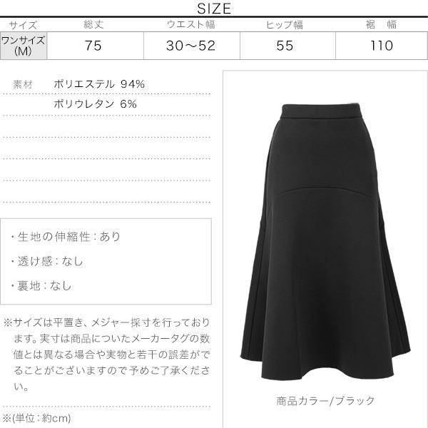 ≪セール≫トランペットスカート [M2747]のサイズ表