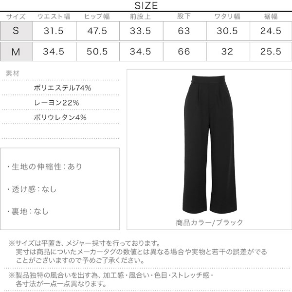 [ 田中亜希子さんコラボ ]サイドジップジャージーワイドパンツ [M2748]のサイズ表