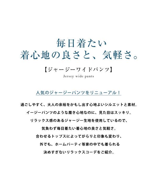 [ 田中亜希子さんコラボ ]サイドジップジャージーワイドパンツ [M2748]