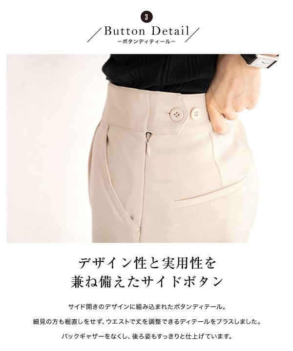【田中亜希子さんコラボ】サイドジップジャージーワイドパンツ [M2748]