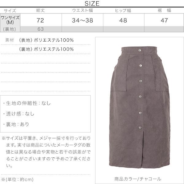フロントボタンタイトスカート [M2750]のサイズ表