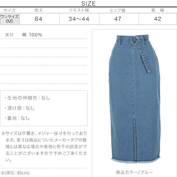 リングベルトナローデニムスカート [M2754]のサイズ表