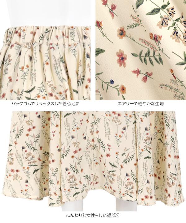 インタックフレアマーメイド柄スカート