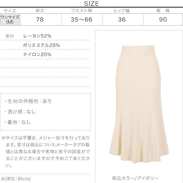 ≪セール≫リブニットマーメイドスカート [M2760]のサイズ表