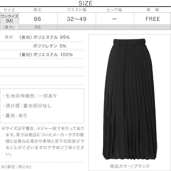 ジョーゼットプリーツフレアスカート [M2764]のサイズ表