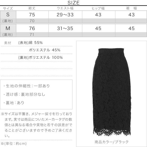 レースロングタイトスカート [M2776]のサイズ表