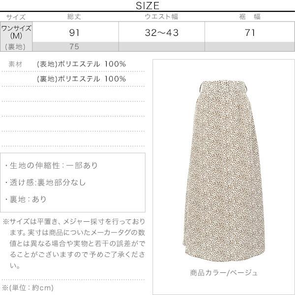 ベルト付きセミフレアスカート [M2778]のサイズ表