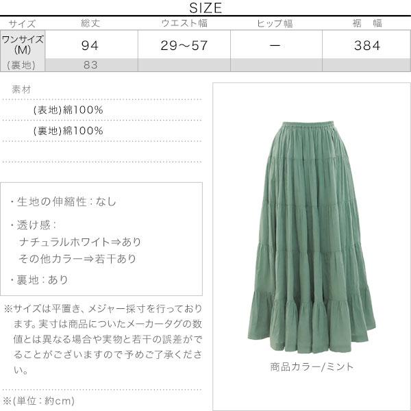[ 田中亜希子さんコラボ ]インド綿ティアードスカート [M2780]のサイズ表