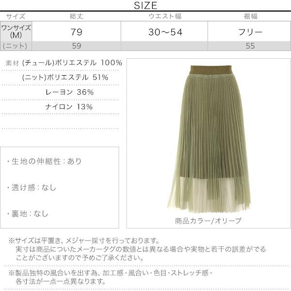 ≪セール≫リバーシブルチュールスカート [M2783]のサイズ表