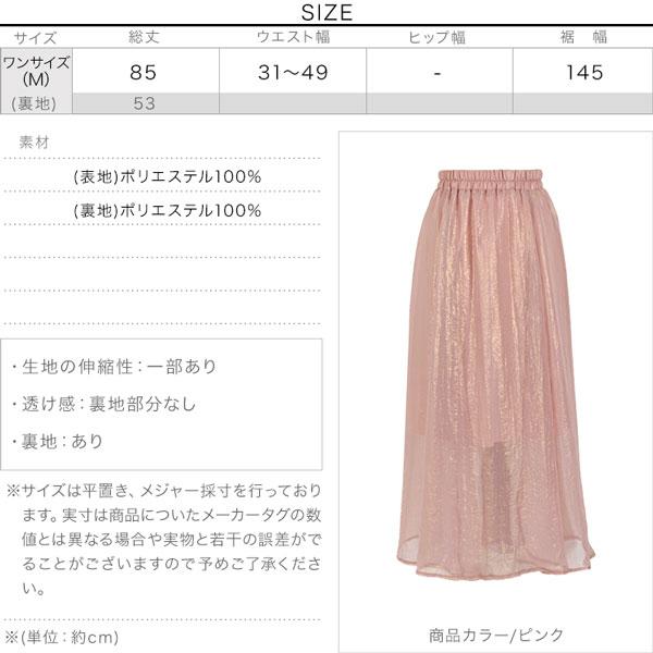 箔プリントスリットグロッシースカート [M2788]のサイズ表