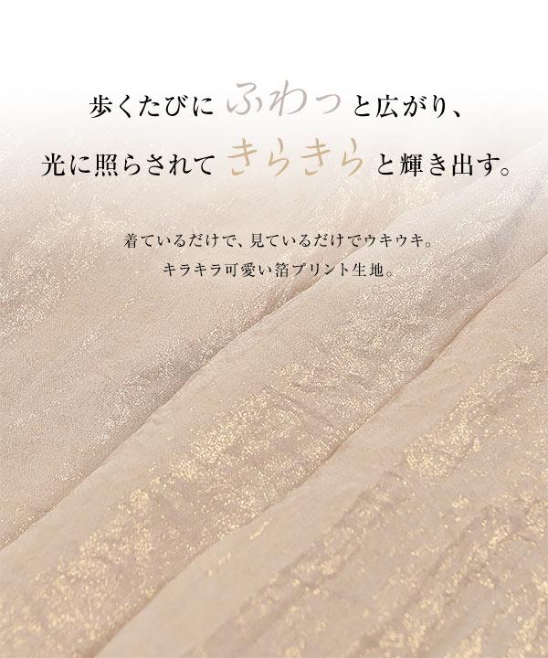箔プリントスリットグロッシースカート [M2788]