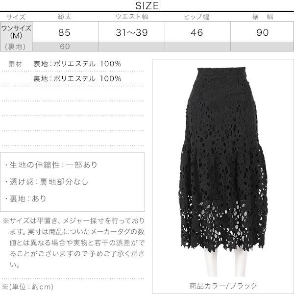 フレアレーススカート [M2793]のサイズ表