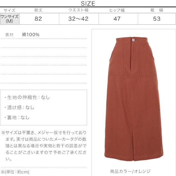 アウトポケットカツラギロングスカート [M2806]のサイズ表