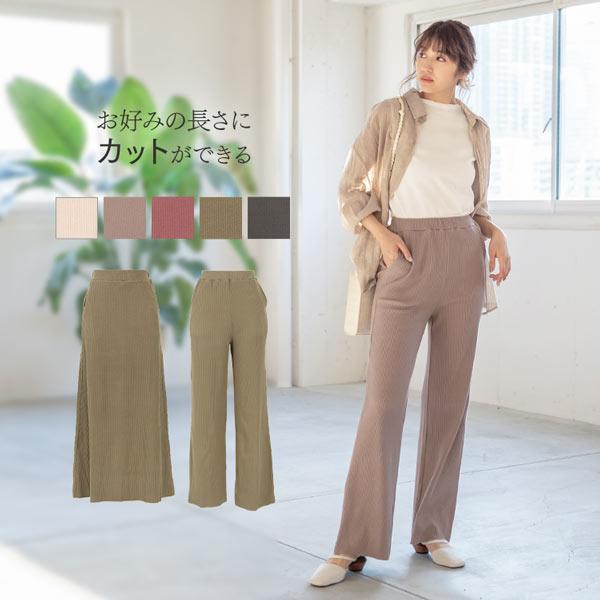 神戸レタス カットできるリブワイドパンツ/スカート [M2809]