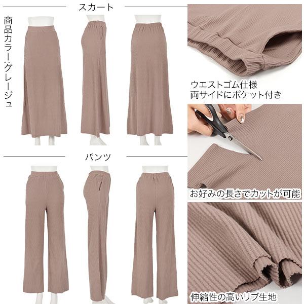 カットできるリブワイドパンツ/スカート [M2809]