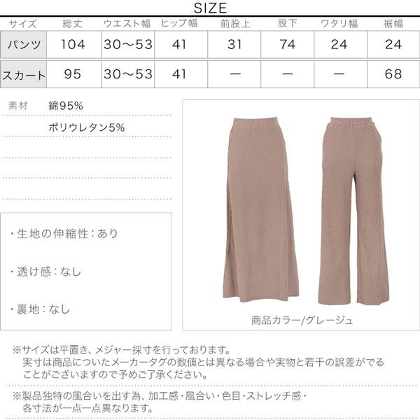 カットできるリブワイドパンツ/スカート [M2809]のサイズ表