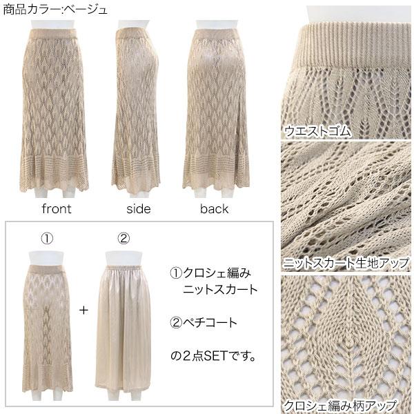 ペチコート付き透かし編みニットタイトスカート [M2815]