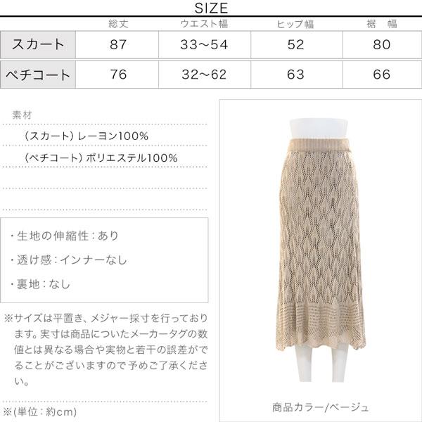 ペチコート付き透かし編みニットタイトスカート [M2815]のサイズ表
