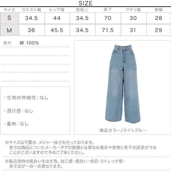 ロングワイドデニムパンツ [M2818]のサイズ表