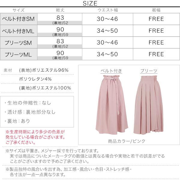≪セール≫[ はらちゃんコラボ ]選べる2タイプデザインスカート [M2828]のサイズ表